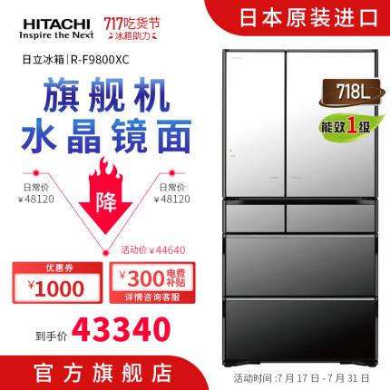 日立(Hitachi)R-F9800XC整机进口718L多开门智能无霜风冷变频冰箱 水晶镜色