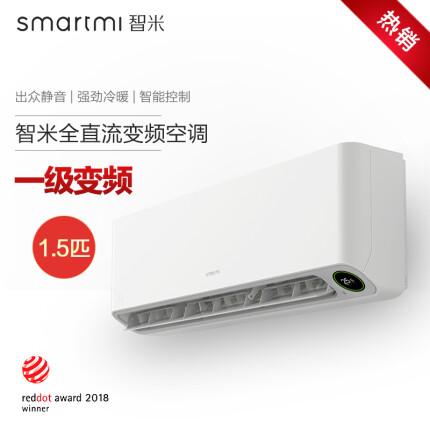 智米(SMARTMI)1.5匹全直流变频空调一级冷暖小米AI音箱语音控制挂机空调