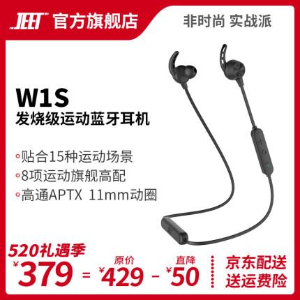 【年度网红品牌】JEET新品w1s 泰捷运动蓝牙耳机 无线磁吸防水快充 入耳式降噪超长续航 安卓苹果 JEET W1S