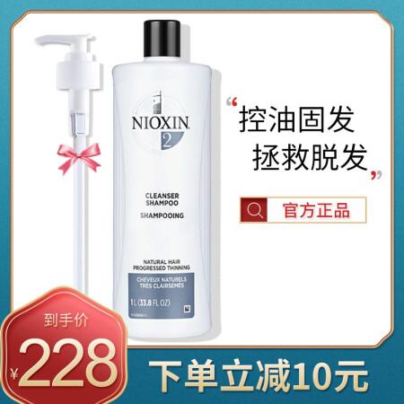 美国进口NIOXIN防脱发控油洗发水1L 固发密发改善细软掉发无硅油洗发露丽康丝 2号细软出油严重掉发洗发水1L