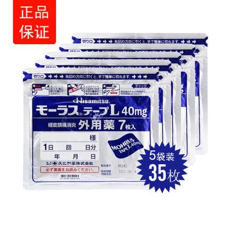 药物在线咨询_【购买请在线咨询】日本进口正品久制光药镇痛膏药贴 缓解消除 ...