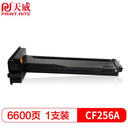 天威 CF256A复印机粉盒 适用惠普HP LaserJet MFP M436n M436nda M433a 打印机硒鼓 56A墨粉盒
