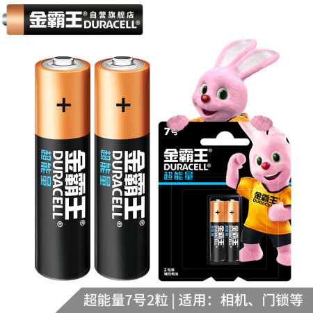 金霸王(Duracell) M3超能量碱性电池7号AAA干电池2粒装 适用于体重秤血糖仪血压计遥控器电动玩具美容仪