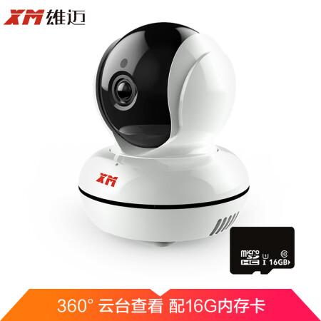 雄迈(XM)720P云台鱼眼全景高清夜视智能监控摄像头 家用wifi无线远程网络摄像机 配16G内存卡