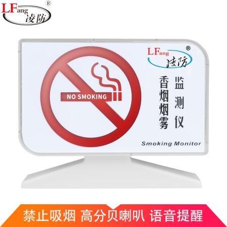 凌防(LFang)SA-A80-D 香烟探测仪 禁止吸烟 高灵敏办公室洗手间卫生间禁烟监测仪 语音警示