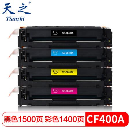 天之(Tianzhi)TZ-CF401A 大容量青色硒鼓(适用惠普 HP 201A M252n;M252dw;M274N;M277N;M277dw)