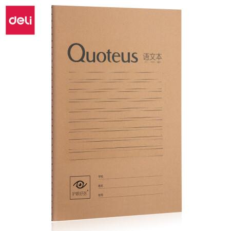 得力(deli)12本加大B5/30张初高中学生语文本作业本套装 牛皮纸缝线笔记本子软抄本FB530