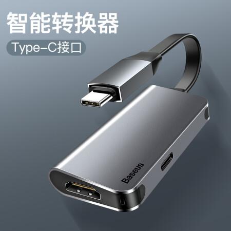 倍思(Baseus)Type-C分线器 转HDMI高清智能HUB转换器 USB-C转接头拓展坞 华为苹果小米联想通用接口