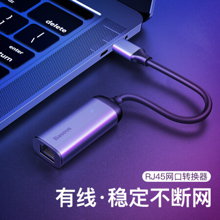 倍思(Baseus)Type-C转网口type c扩展坞千兆有线网卡适用苹果Mac华为小米笔记本电脑转RJ45网口转换器
