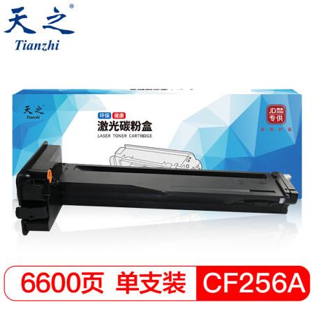 天之(Tianzhi)TZ-CF256A 适用于HP-M436 惠普CF256A 6K黑粉盒带芯片
