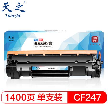 天之(Tianzhi)TZ-CF247A适用于HP-M15 惠普CF247A 1.4K黑硒鼓带芯片