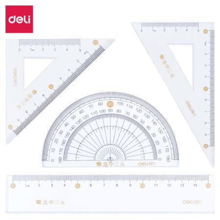 得力(deli)71950 连中三元绘图制图考试套尺 直尺三角尺量角器4件套