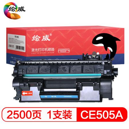 绘威CE505A 05A硒鼓适用惠普P2035 P2035D P2035N P2035N P2055 CE505A易加粉