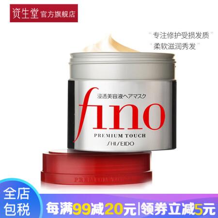 资生堂(Shiseido) Fino浸透美容液护发膜 免蒸焗油膏倒膜膏头发护理营养护发素230g 单瓶