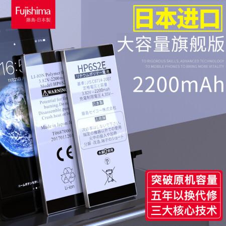 【日本进口】藤岛苹果6s电池大容量旗舰版2200mAh iphone6s电池内置手机电池正品送工具包