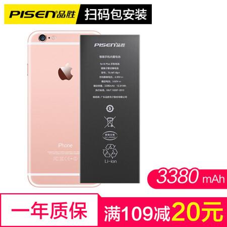 【扫码包安装】品胜(PISEN)苹果6P电池 大容量版3380mAh iphone6Plus电池/手机内置电池 苹果6P手机