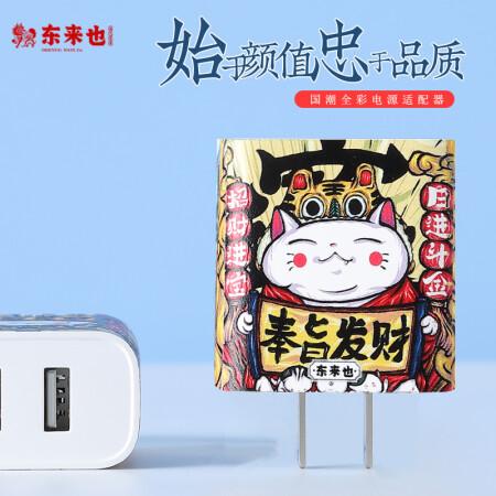 东来也 苹果手机充电器头适用安卓平板华为小米三星vivoOPPO快充插头5V2.1A 奉旨发财