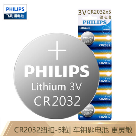 飞利浦(PHILIPS)CR2032纽扣电池3V 5粒装 适用于小米遥控器/汽车钥匙遥控器/主板/电子秤等通用型号DL2032