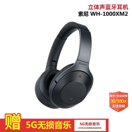 sony hifi耳机_索尼(SONY)WH-1000XM2无线蓝牙头戴式HIFI智能降噪耳机 黑色【图片 ...