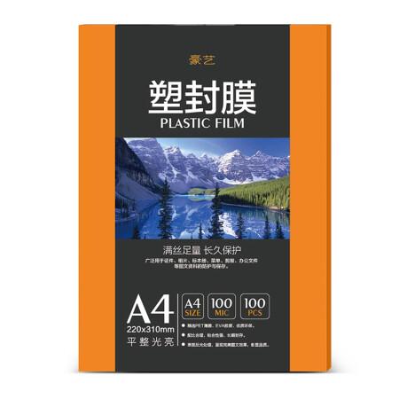 豪艺(HOOYE)A4 100mic 文件照片高透塑封膜/护卡膜/过塑膜 耐用加厚 100张/包