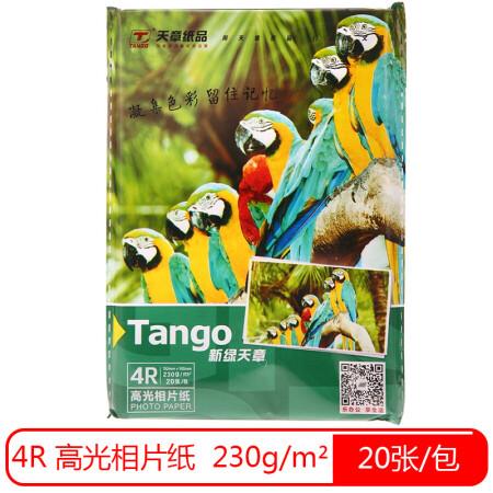 天章(TANGO)新绿天章4R 6英寸高光面照片纸/相片纸 230g/㎡ 20张/包