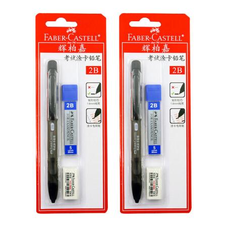 德国辉柏嘉(Faber-castell)考试专用涂卡铅笔2B自动铅笔搭配橡皮笔芯1327 2卡装