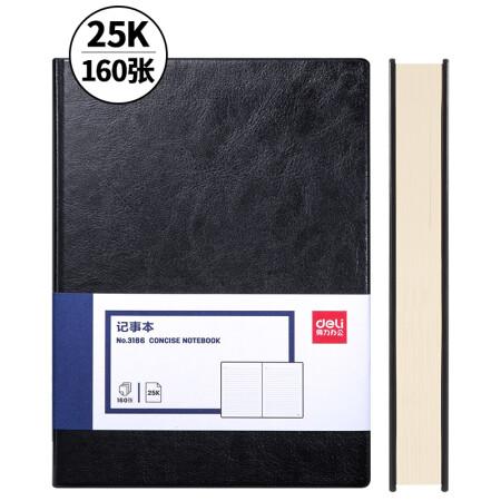 得力(deli)25K160张加厚商务皮面本 办公会议记事本笔记本子文具 黑色3186