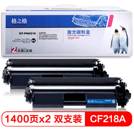 格之格CF218A硒鼓双支装 NT-PNH218不带芯片 适用惠普M132a m132nw m132fn m132fp M104W M104A打印机粉盒