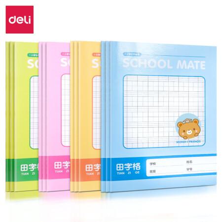 得力(deli)12本A5/30张小学生田字格作业本簿 缝线软抄本记事本笔记本子