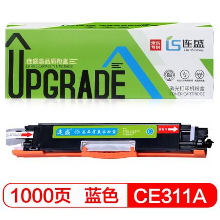 连盛LS-CE311A 126A 蓝色易加粉硒鼓(适用惠普HP CP1025 M175a M175nw M275 佳能LBP7010C LBP7018C)
