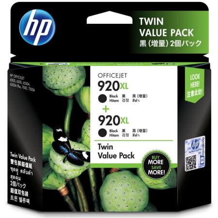 惠普(HP) E5Y51AA 920XL 黑色墨盒双支装 (适用Officejet 6000/7000)
