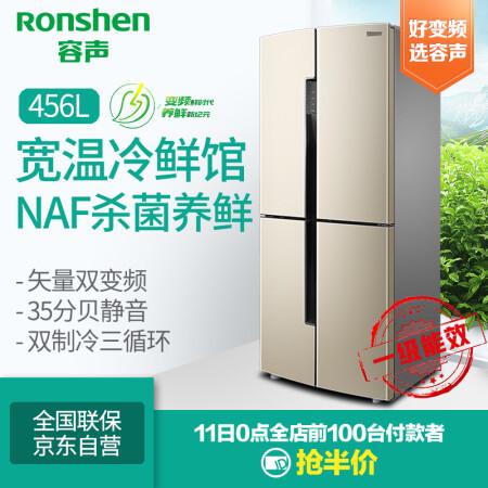 双11预售: Ronshen 容声 BCD-456WD11FP 十字对开门冰箱 3499元包邮
