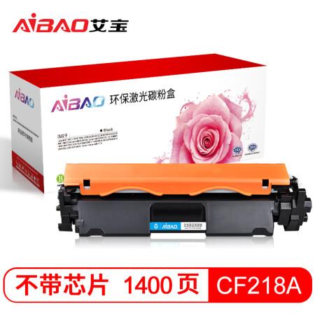 艾宝CF218A硒鼓 不含芯片( 适用于HP M104a,M104w,M132a,M132nw,M132fn,M132fp,M132fw)