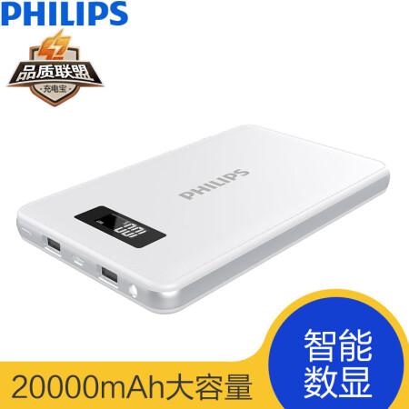 飞利浦 20000毫安照明灯大容量聚合物移动电源/充电宝双USB输出智能数显DLP1200P白色苹果/三星/华为/小米等