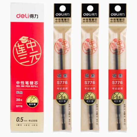 得力(deli)连中三元0.5mm黑色中性笔笔芯 全针管考试水笔替芯 20支/盒