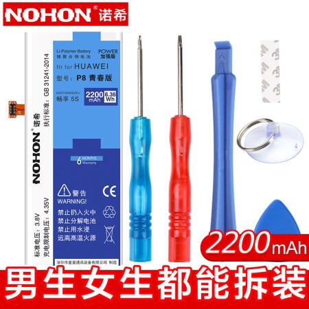 诺希 华为P8青春版 华为电池/手机内置电池 适用于华为P8青春版/畅享5S/ALE-CL00/UL00/CL10