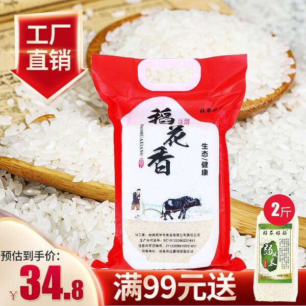 东北大米稻花香大米5斤/袋