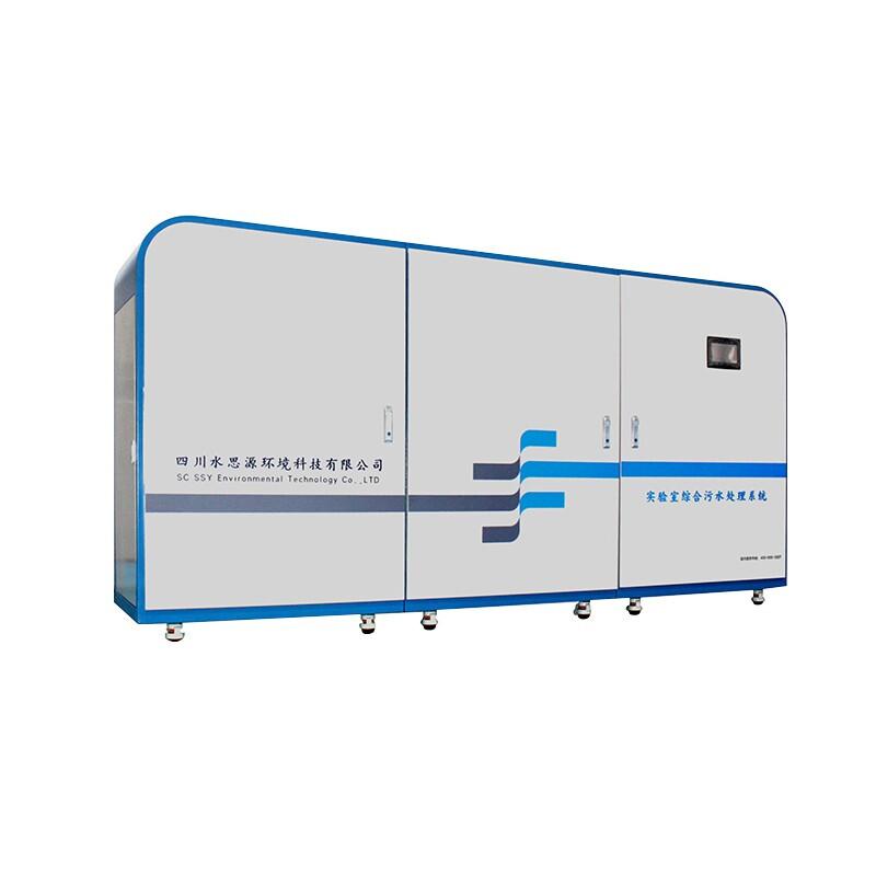 水思源實驗室污水處理設備實驗室綜合廢水處理系統一體化設備 SSY-XD-Y1500L