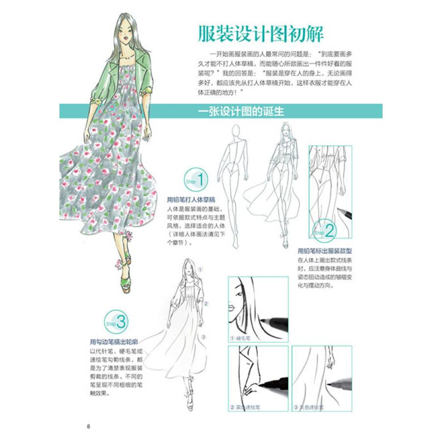 服装画技法教程_【时装画技法教程书籍】零基础