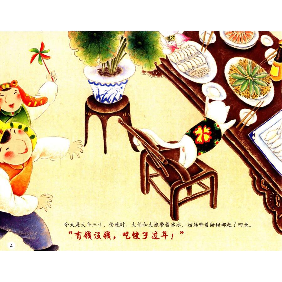 中国记忆:传统节日图画书(套装全12册)