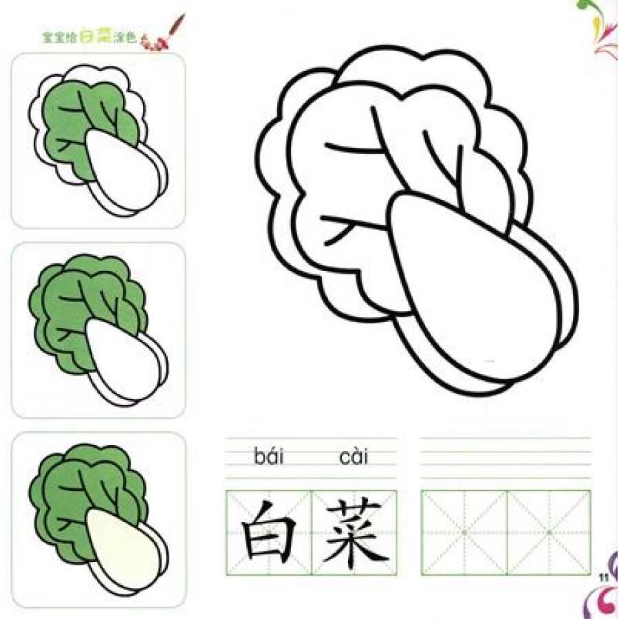 宝宝涂色画:水果蔬菜(超值经典版)