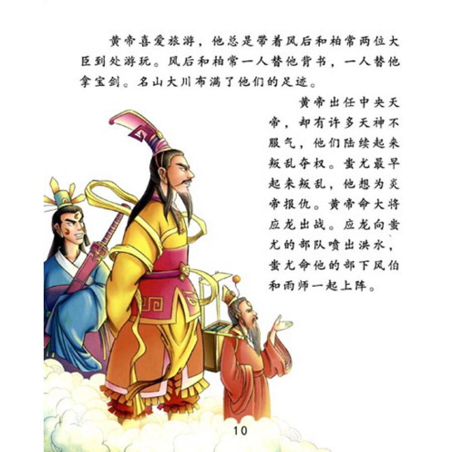 炎帝与黄帝的传�_图说经典神话5:黄帝·炎帝