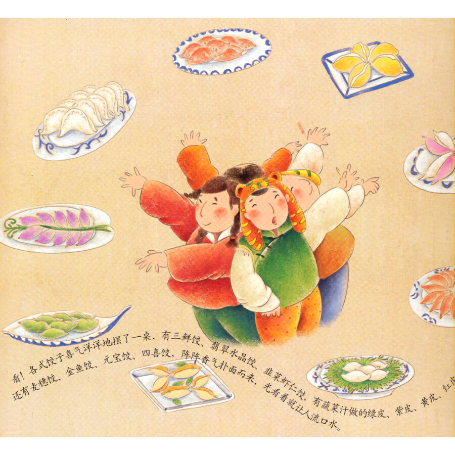 中国记忆·传统节日图画书精装合集