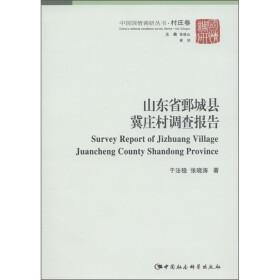 《山东省鄄城县冀庄村调查报告》重点对冀庄村银耳产业产生,发展及