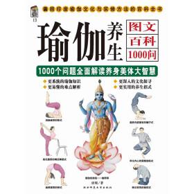 瑜伽养生图文百科1000问