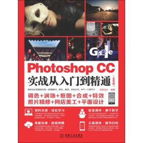 Photoshop CC实战从入门到精通(全彩版)