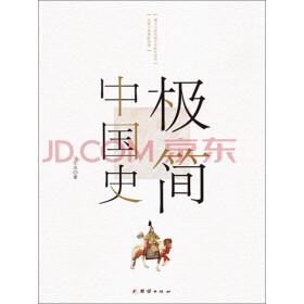 极简中国史