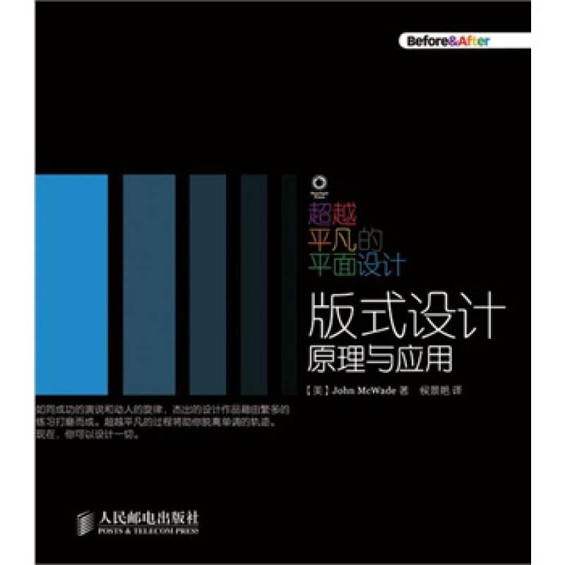 超越平凡的平面設計: 版式設計原理與應用(平面設計師