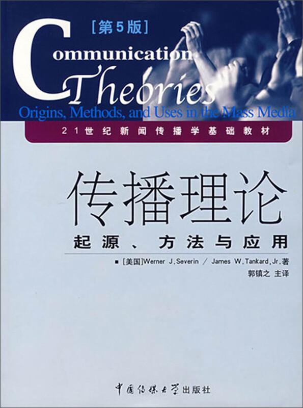 21世纪新闻传播学基础教材·传播理论:起源方法与应用(第5版)