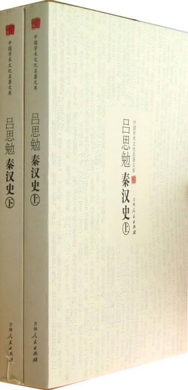 建论d�(c9k�yi#�b!�(c_秦汉史,图片尺寸:450×600,来自网页:http://book.kongfz.